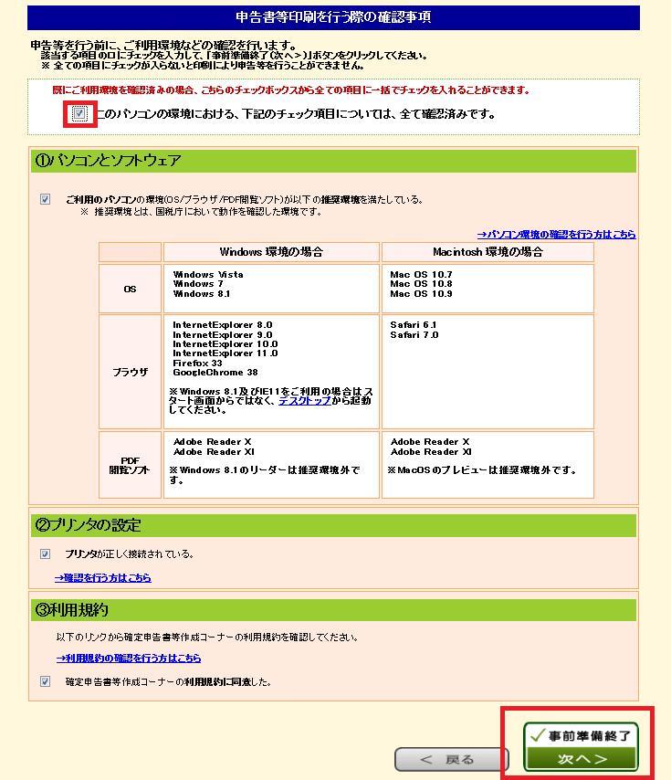 国税庁確定申告書作成コーナー4