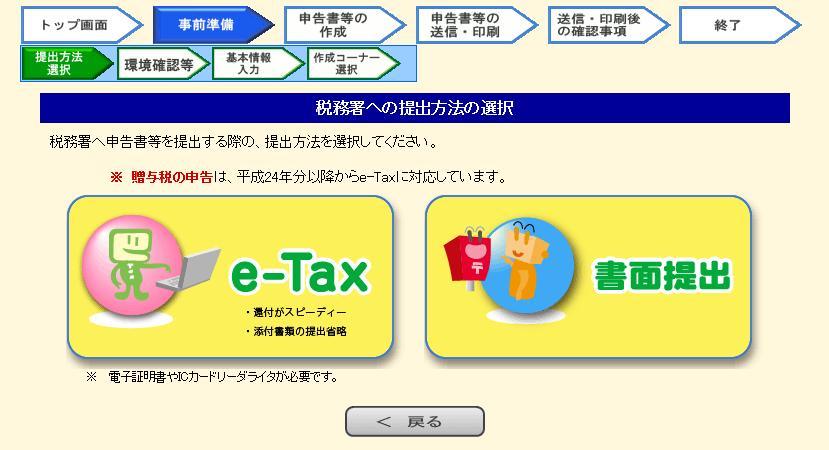 国税庁確定申告書作成コーナー3